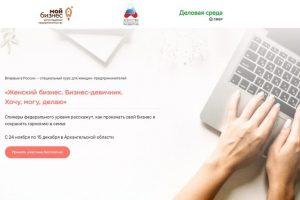 В Архангельской области пройдет специальная обучающая программа «Женский бизнес»