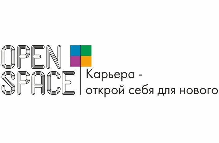 Молодёжь Архангельской области приглашают на фестиваль OPEN SPACE.Карьера