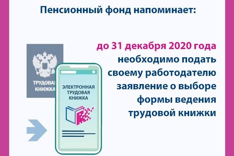 ПФР напоминает: до 31 декабря 2020 года необходимо подать своему работодателю заявление о выборе формы ведения трудовой книжки