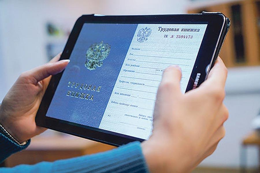 Правительство внесло в Госдуму законопроект, расширяющий формат электронной трудовой книжки