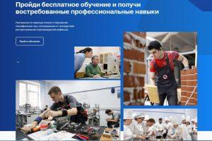 Повысить качество компетенций: северян приглашают получить новые и востребованные профессии