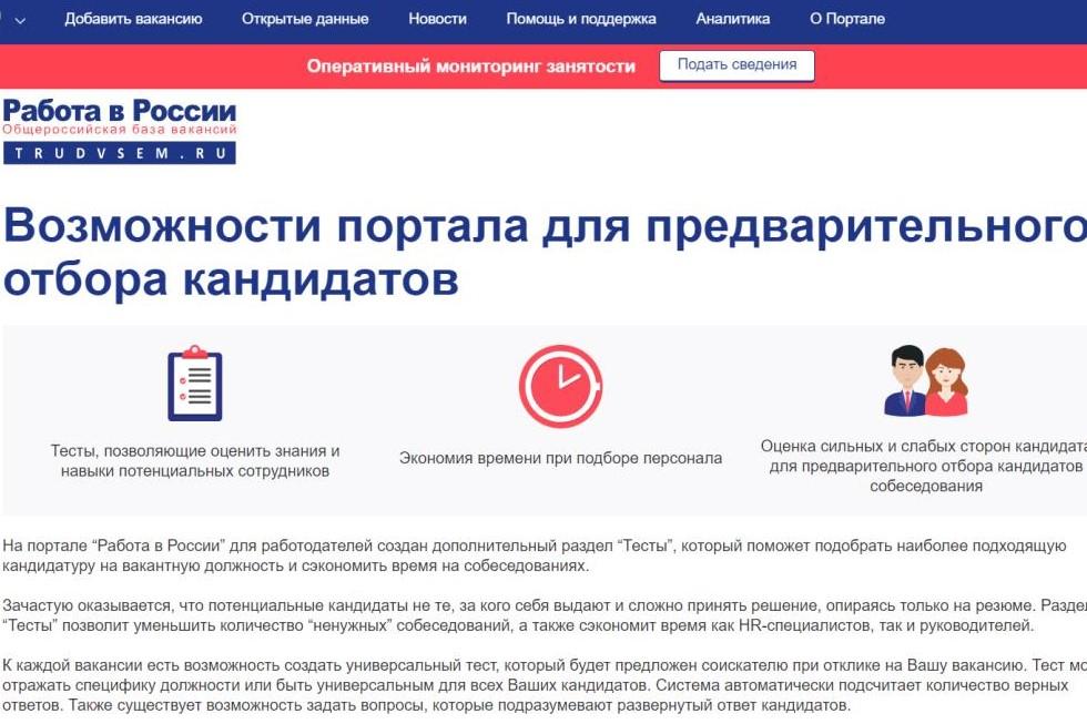 В помощь работодателям — на портале «Работа в России» создан новый раздел для предварительного отбора кандидатов