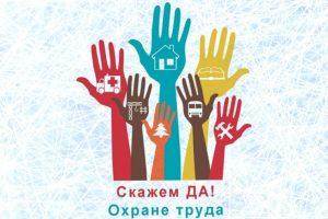 Областной смотр-конкурс на лучшее состояние условий и охраны труда в организациях