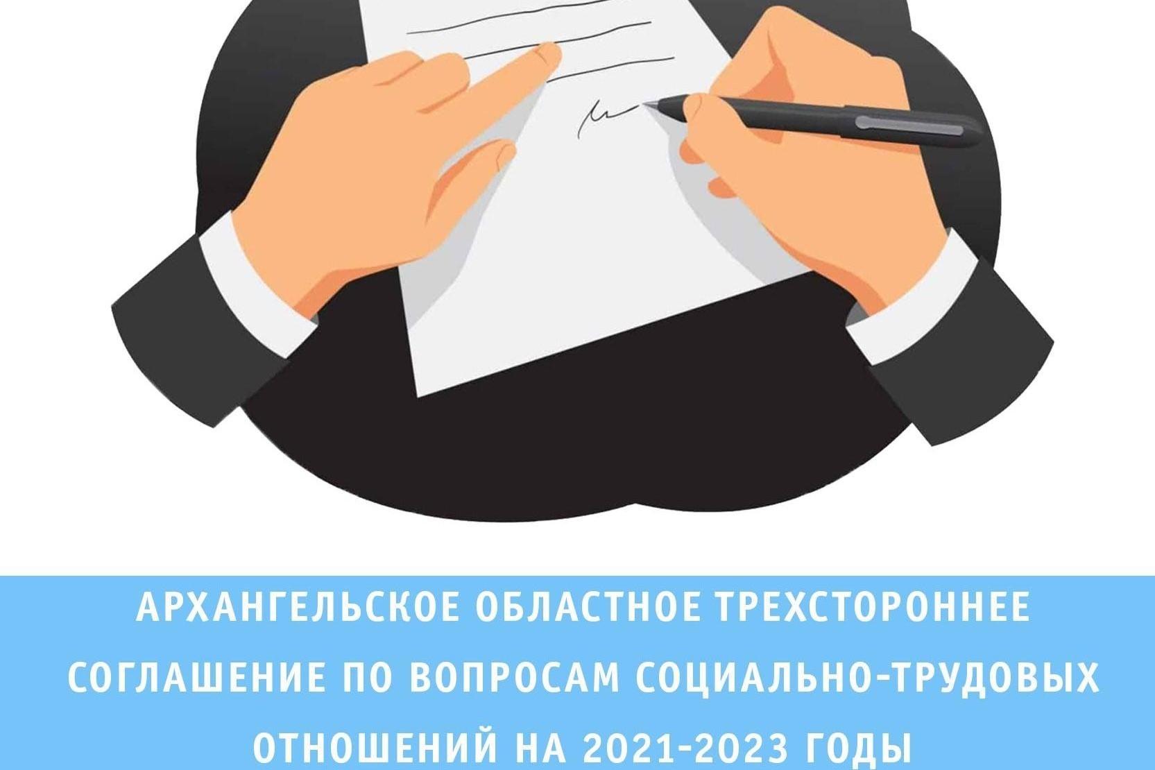 Ведется работа над трехсторонним соглашением по вопросам социально-трудовых отношений на 2021–2023 годы
