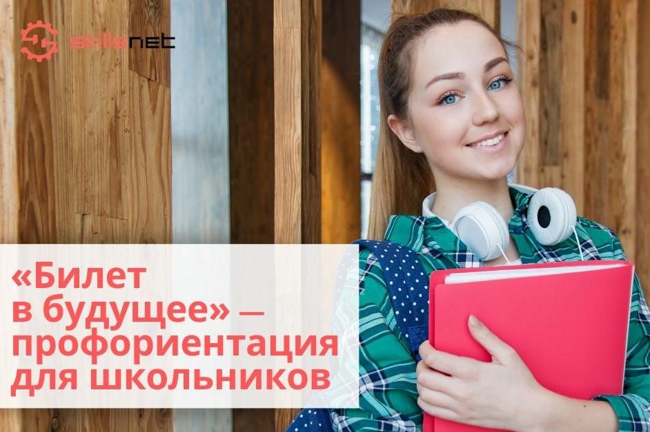 «Билет в будущее» — профориентация для школьников