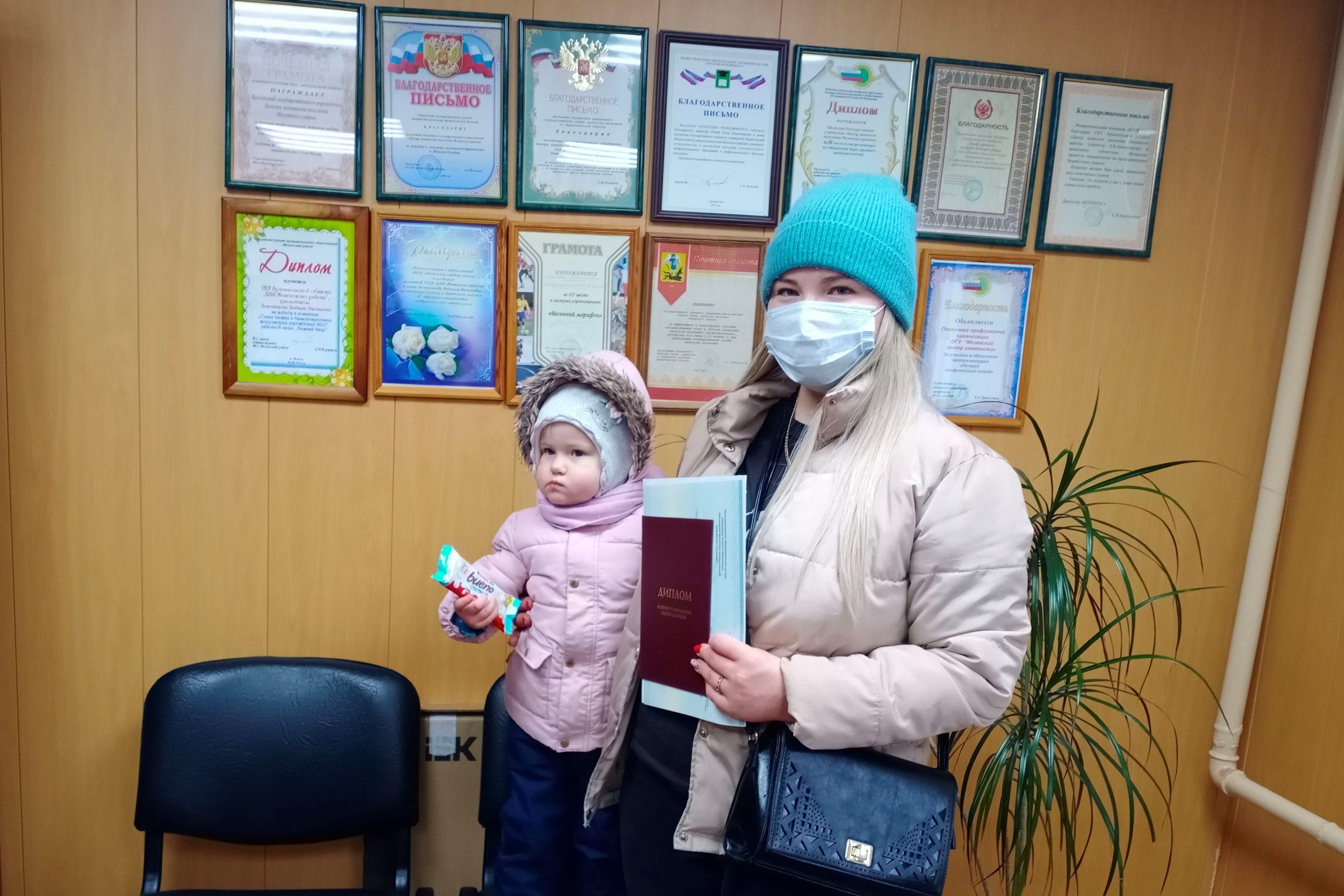 В рамках нацпроекта «Демография» дипломы о профессиональной переподготовке получили молодые мамы Мезенского района