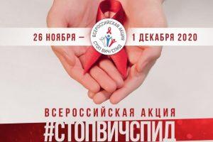Через неделю стартует VIII Всероссийская акция «Стоп ВИЧ/СПИД»
