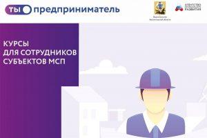 Сотрудники МСП могут бесплатно получить удостоверение по прохождению курса по охране труда