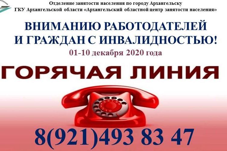Декада инвалидов: с 1 по 10 декабря в Архангельском отделении занятости будет работать «горячая линия»