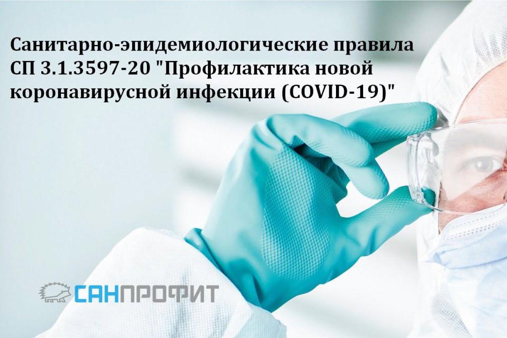 Изменились санитарно-эпидемиологические правила по профилактике COVID-19
