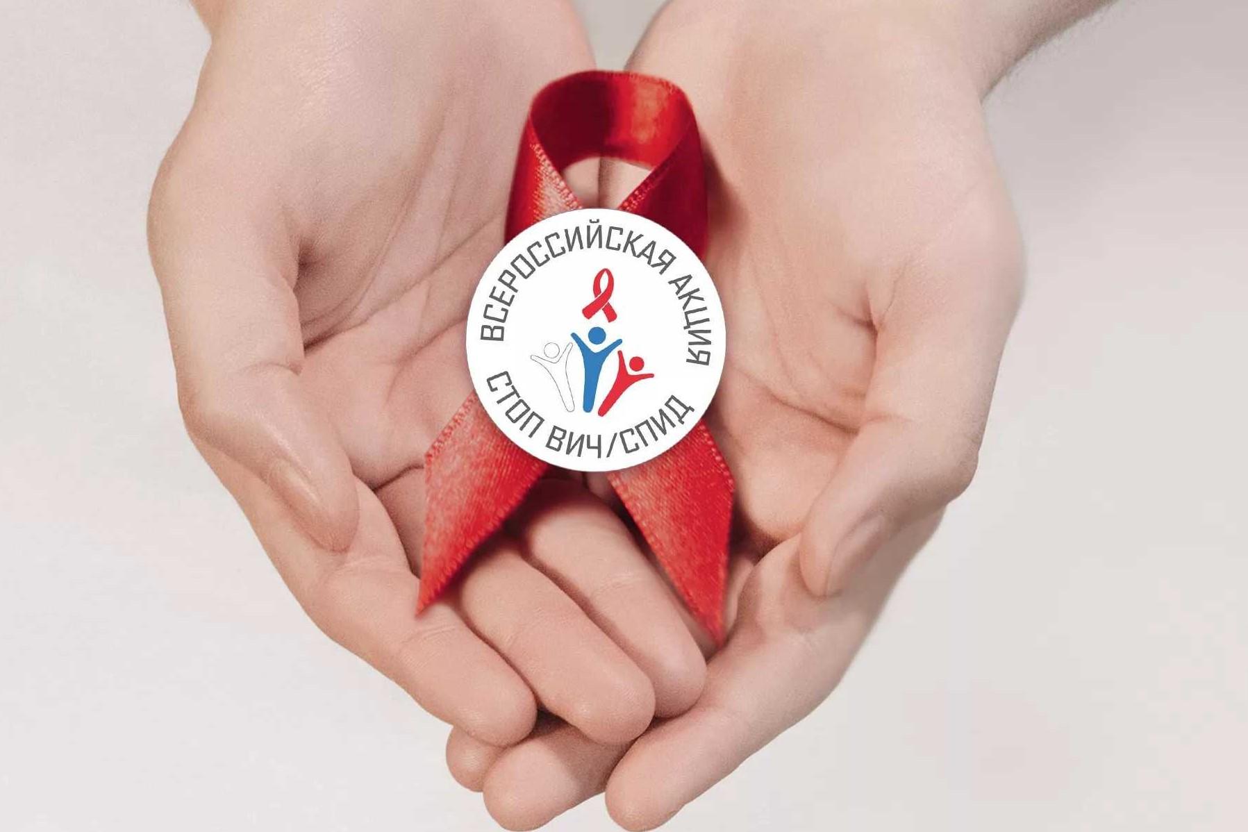 27 ноября – День единых действий против ВИЧ-инфекции на производстве с работающей молодежью