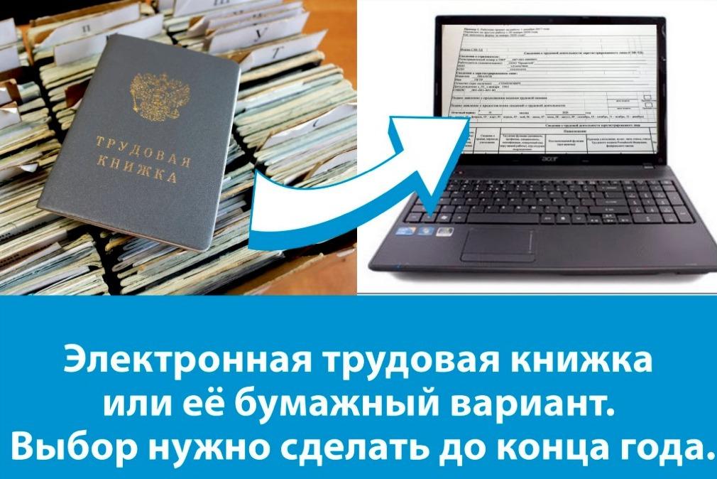 Сообщить работодателю о выборе формата трудовой книжки необходимо до 31 декабря
