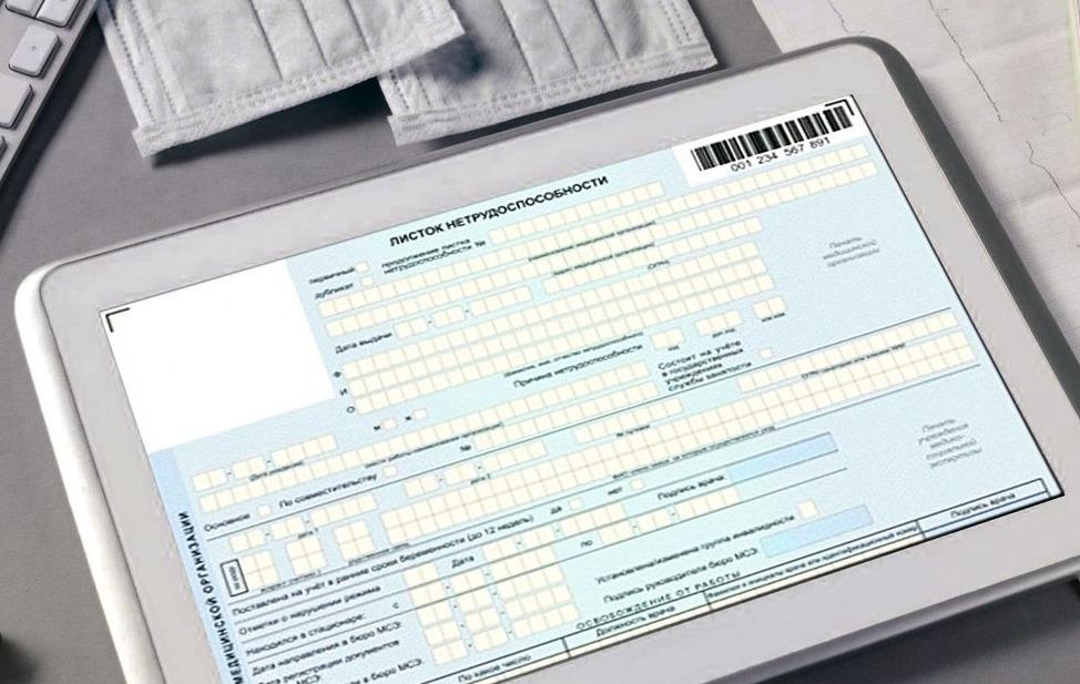 В РФ вводятся новые правила оформления больничных
