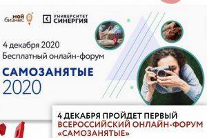 Первый Всероссийский онлайн-форум «САМОЗАНЯТЫЕ» пройдет 4 декабря