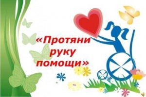 В Онежском районе состоялось мероприятие, посвящённое Дню инвалидов