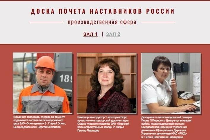 Работодателей Поморья приглашают принять участие в проекте «Доска Почета наставников России»