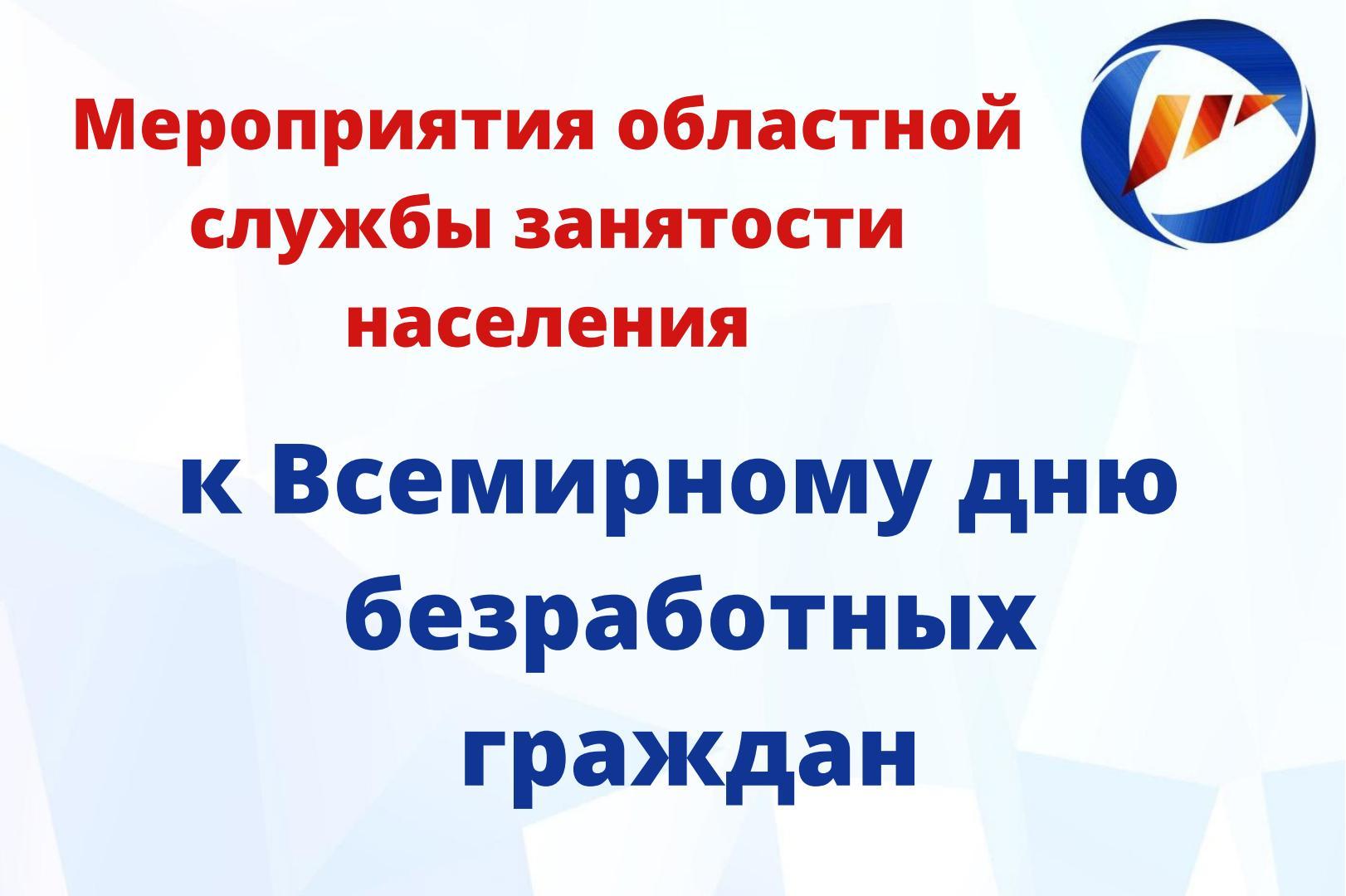 Во второй половине января региональная служба занятости проведёт дистанционные мероприятия к Всемирному дню безработных