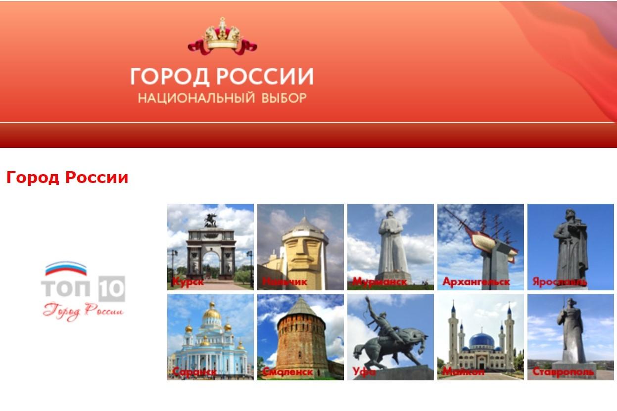 Столица Поморья – в числе претендентов на звание самого узнаваемого города страны
