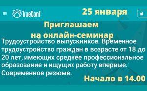 Приглашаем студентов и выпускников Поморья на семинар по трудоустройству