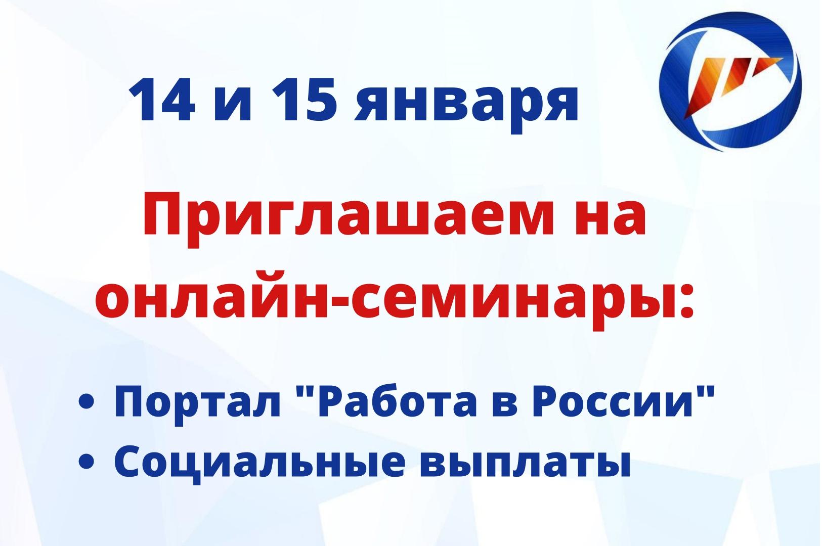 14 и 15 января Архангельский областной центр занятости населения приглашает жителей Поморья на тематические онлайн-семинары