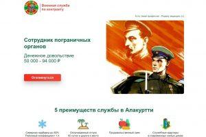 Проводится отбор граждан для поступления на военную службу по контракту и в образовательные организации ФСБ России