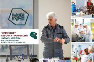 III региональный чемпионат профессионального мастерства «Навыки мудрых» приглашает к участию граждан старше 50 лет
