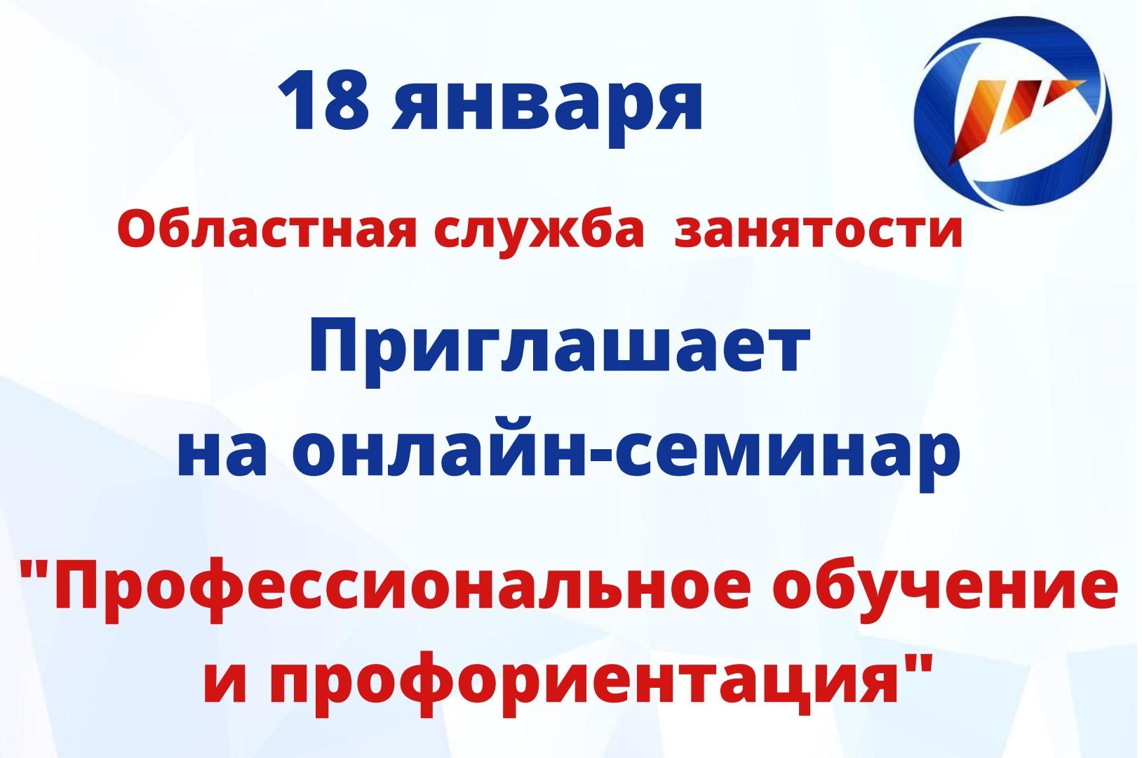 18 января региональная служба занятости приглашает на онлайн-семинар «Профессиональное обучение и профориентация»