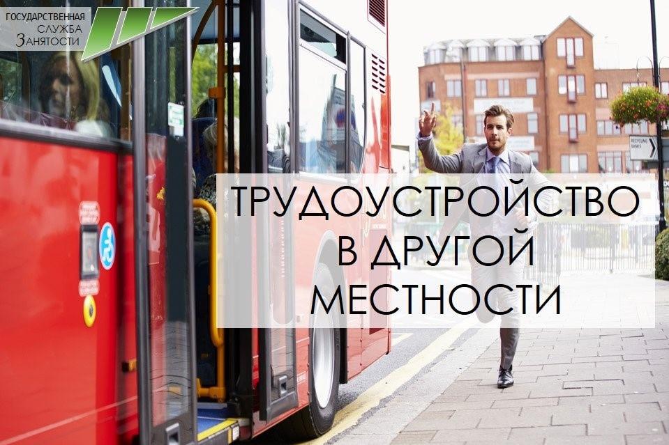 Служба занятости окажет содействие при переезде для трудоустройства