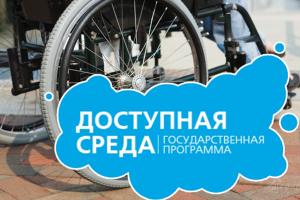 «Доступная среда» в Архангельской области: социологический опрос