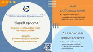 Областная служба занятости запускает новый проект по трудоустройству выпускников и молодых специалистов