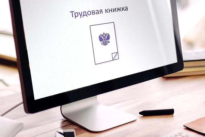 Подписан закон о включении в электронную трудовую книжку сведений о стаже до 2020 года