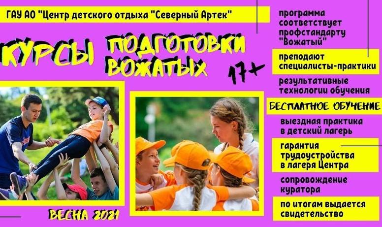 Центр детского отдыха «Северный Артек» приглашает на курсы подготовки вожатых