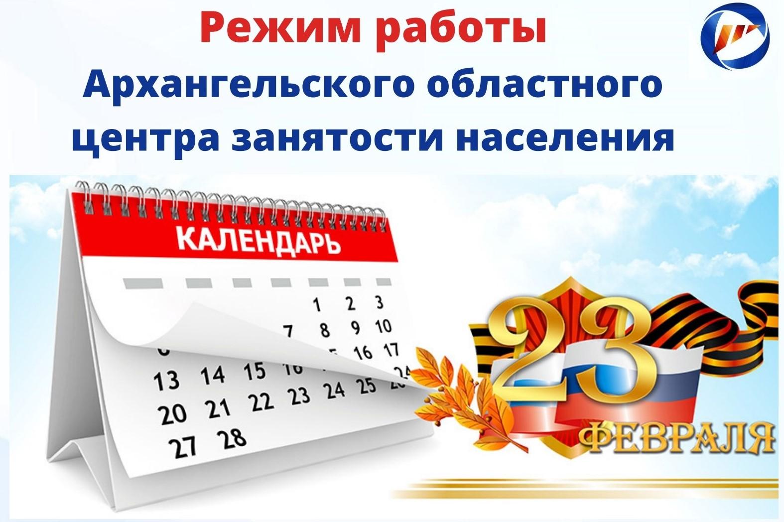 Режим работы службы занятости в связи с празднованием Дня защитника Отечества