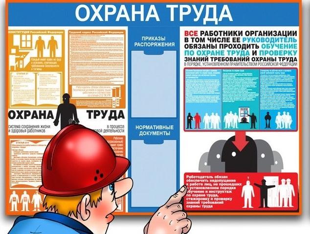 Минтруд России сообщает о новых обязанностях работодателей в связи с вступлением в силу новых правил по охране труда