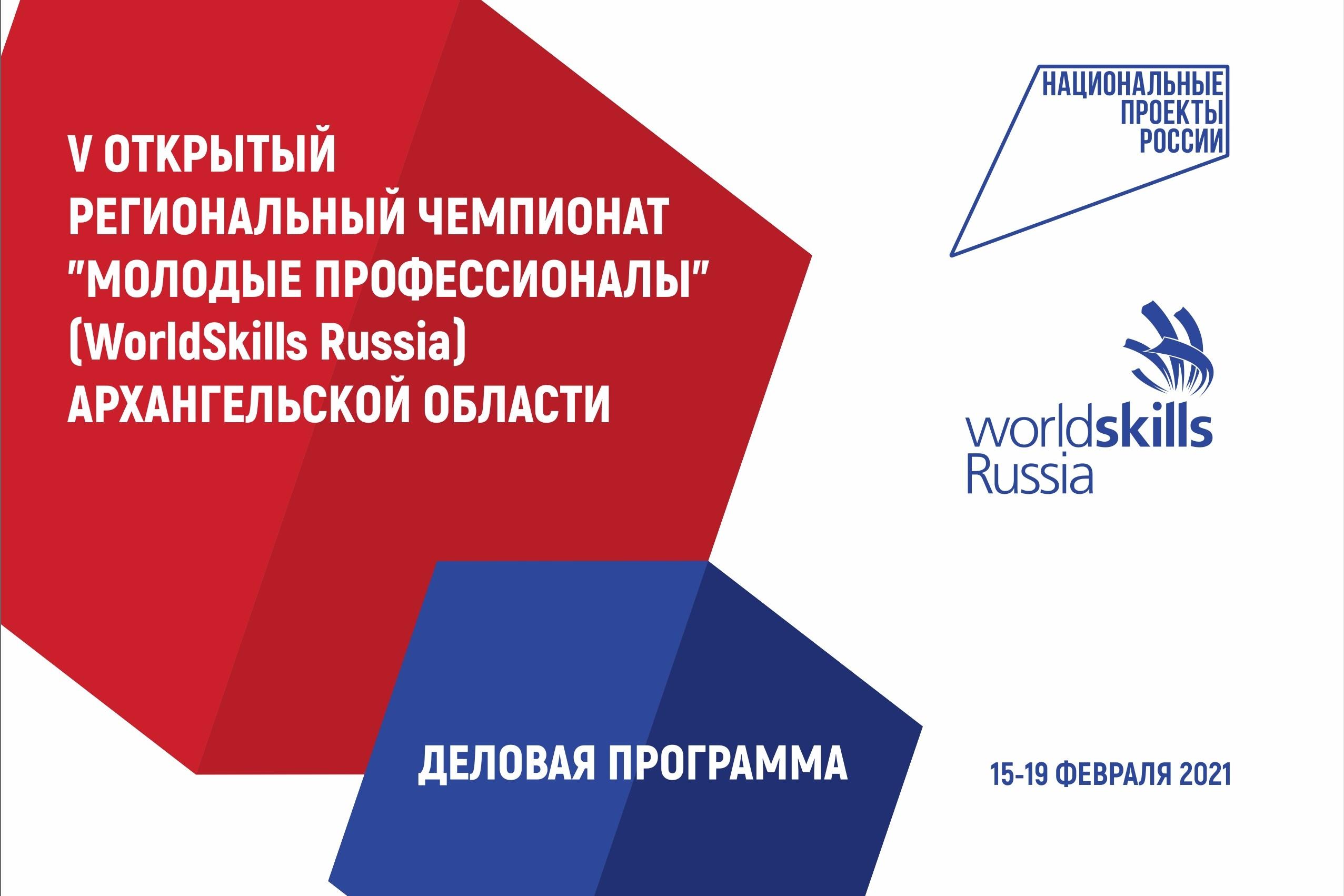 В Архангельской области стартуют два чемпионата, популяризирующие рабочие профессии