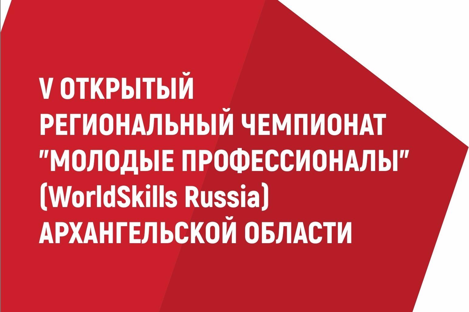 Cкоро стартует V региональный чемпионат «Молодые профессионалы» (Worldskills Russia) Архангельской области