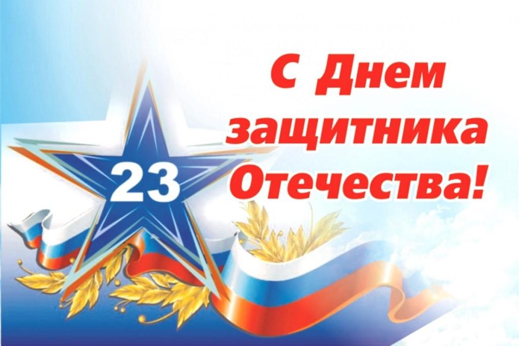 Поздравление с Днём защитника Отечества!