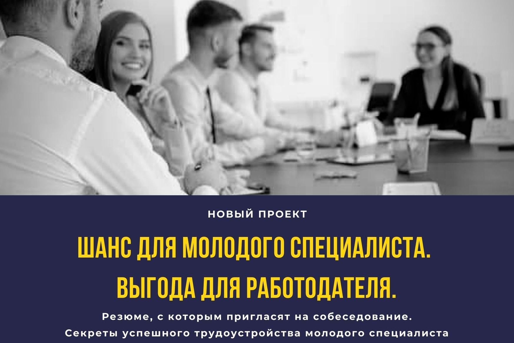 Шанс для молодого специалиста, выгода для работодателя — в областной службе занятости продолжается реализация нового проекта