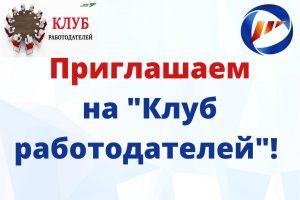 Клуб работодателей областного центра занятости возобновляет свою работу и приглашает на первое в этом году заседание