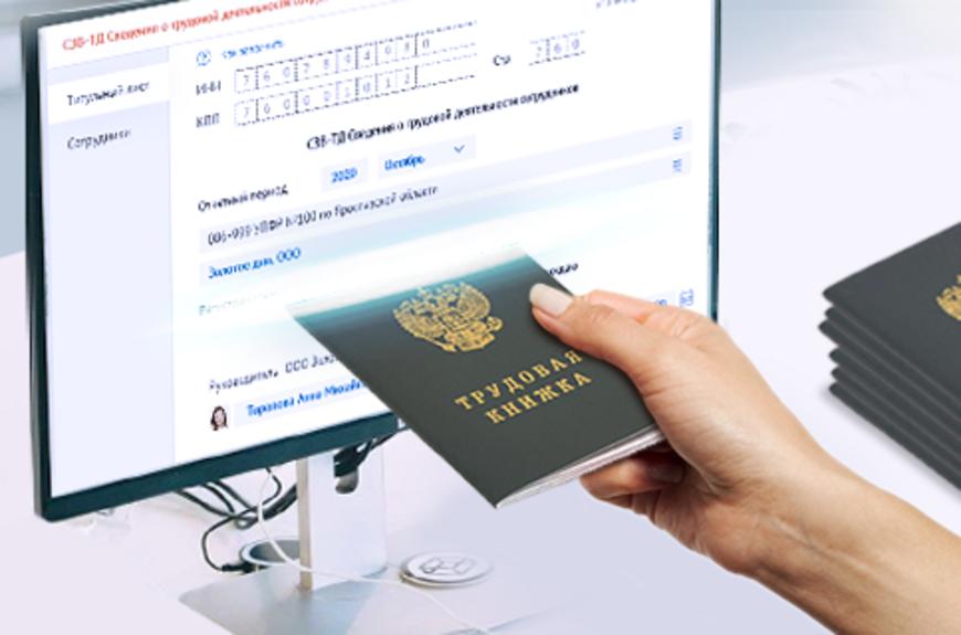 Совет Федерации одобрил ретроконверсию данных о стаже для электронных трудовых