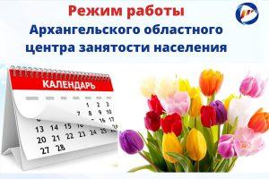 График работы областной службы занятости в праздничные дни марта