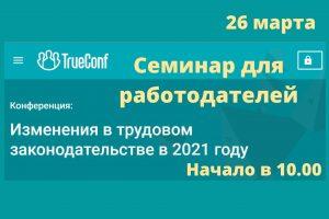 Изменения в трудовом законодательстве в 2021 году: работодателей Поморья приглашают на онлайн-семинар