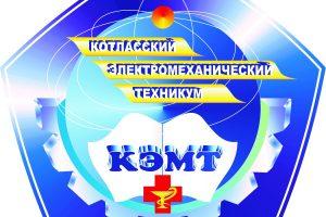 Отделение занятости населения по городу Котласу проведёт профориентационное мероприятие для выпускников