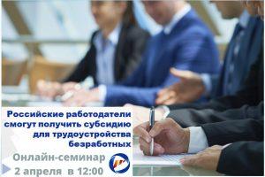 Вниманию работодателей! Приглашаем на онлайн-семинар по вопросам получения субсидии на трудоустройство безработных