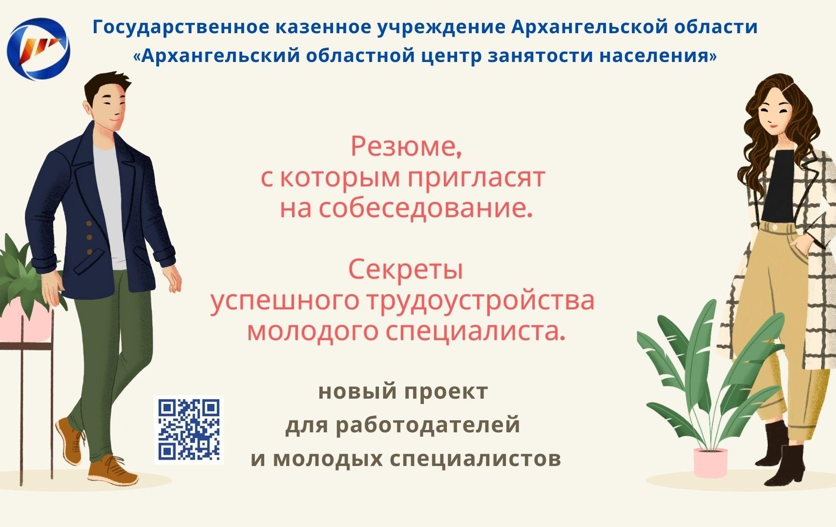 Резюме, с которым пригласят на собеседование: проект по трудоустройству приглашает к участию молодёжь