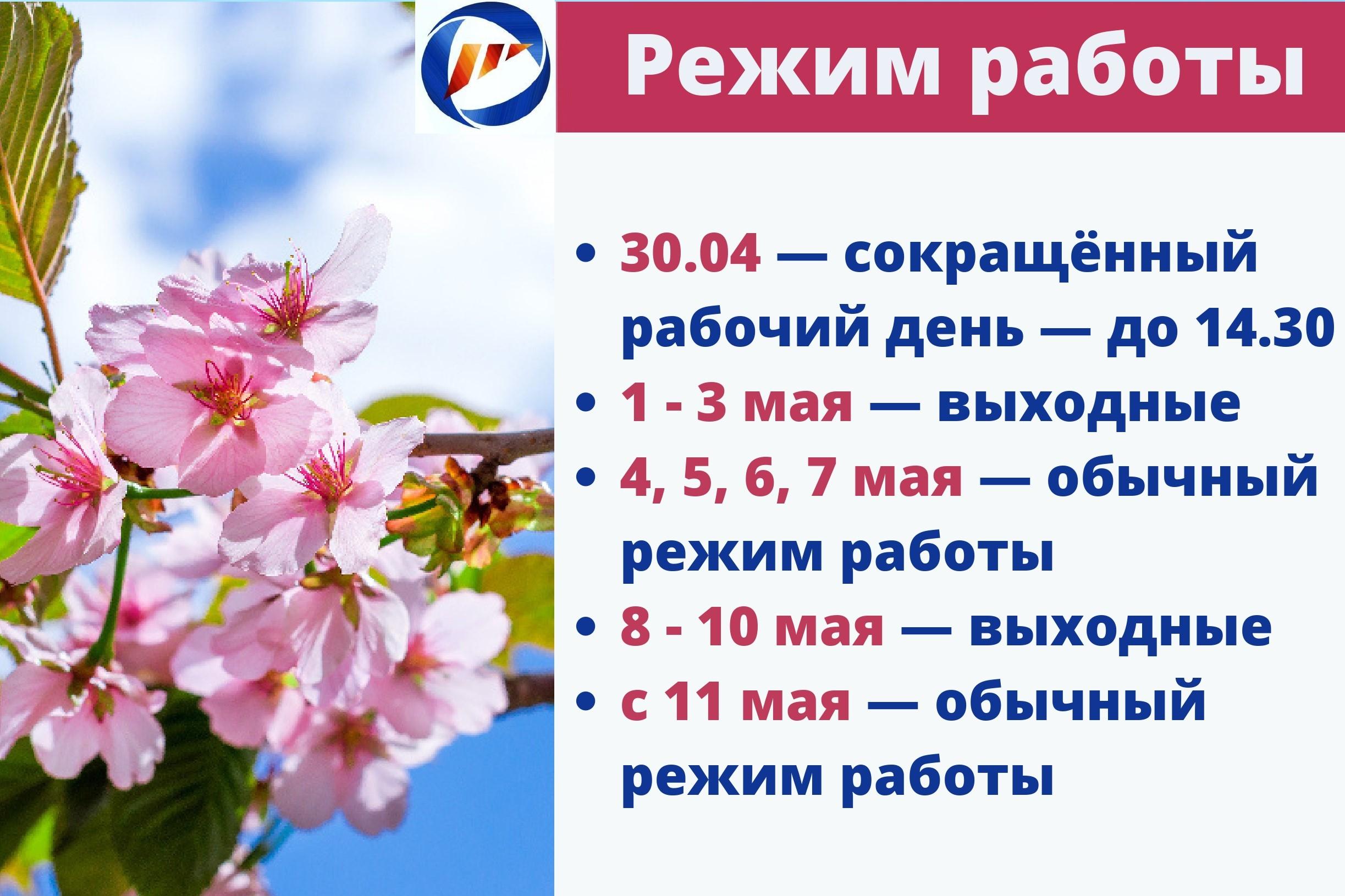 График работы областной службы занятости в майские праздники