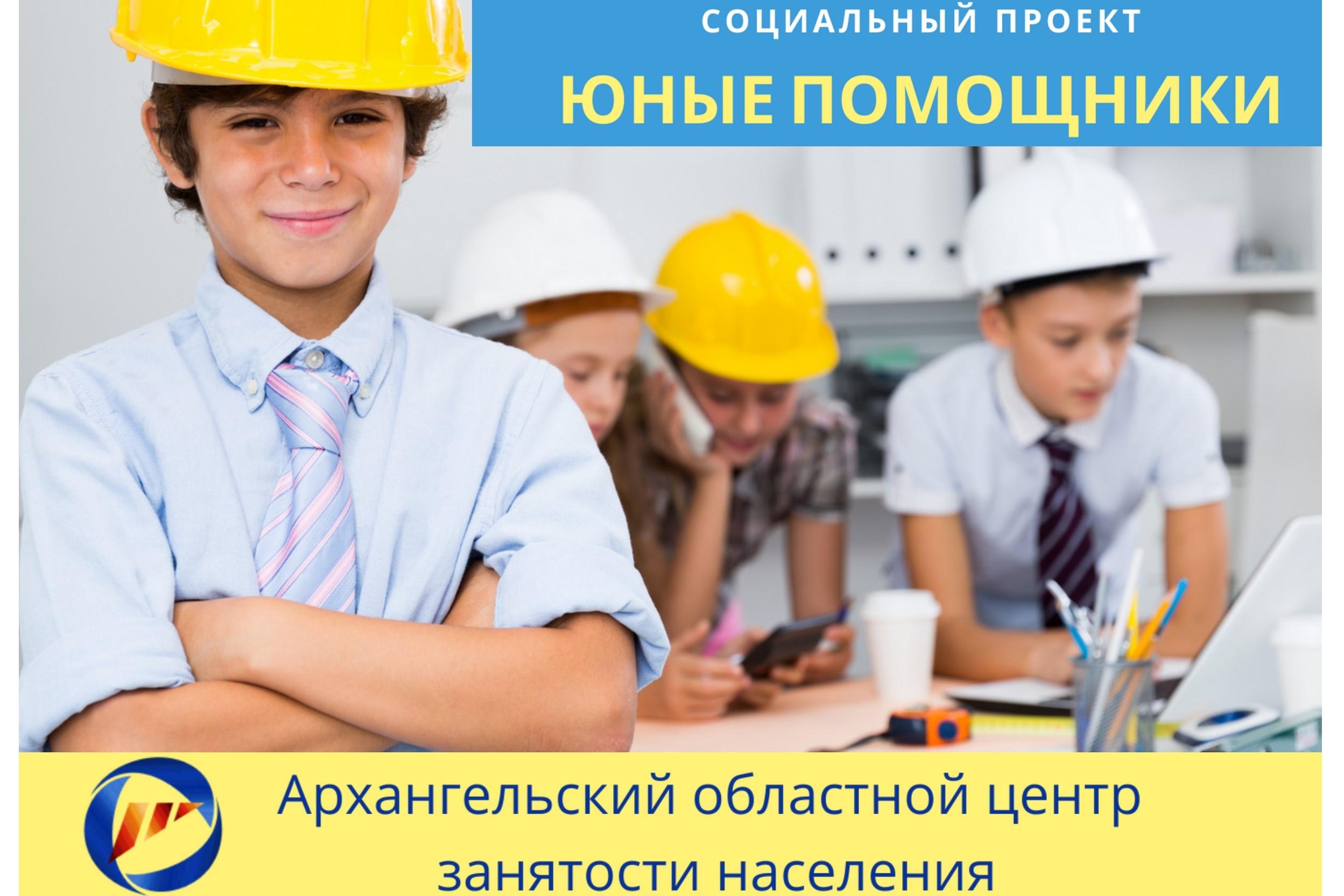 Работодателей Поморья приглашают принять участие в проекте по трудоустройству несовершеннолетних «Юные помощники»
