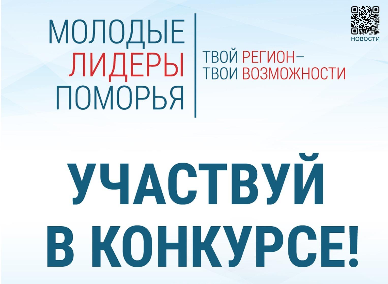 До окончания приема заявок на конкурс «Лидеры Поморья» остается три дня
