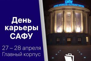 День карьеры САФУ – 2021: экономика, управление, юриспруденция