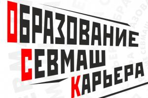 Севмаш набирает выпускников на обучение по целевому направлению в вузах России